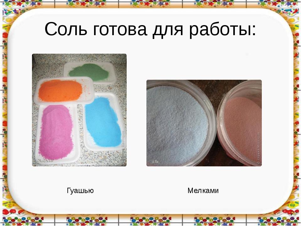 Соль готова для работы: Гуашью Мелками
