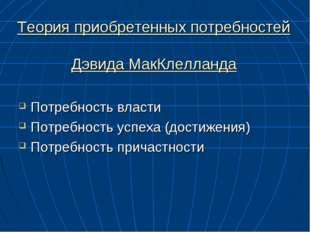 Теория приобретенных потребностей Дэвида МакКлелланда Потребность власти Потр