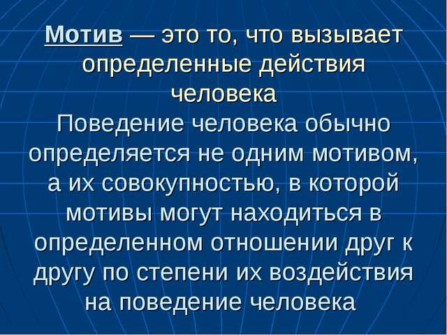 Мотив — это то, что вызывает определенные действия человека Поведение человек...