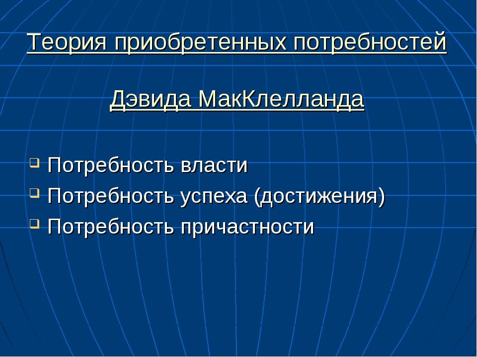 Теория приобретенных потребностей Дэвида МакКлелланда Потребность власти Потр...