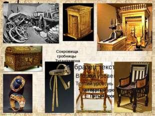 урей клафт нехеху хекет Золотой саркофаг Тутанхамона (11,26 кг чистого золота