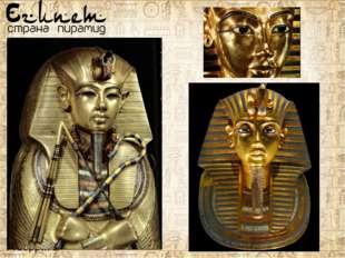 Модель фараона Тутанхамона, созданная художниками иучеными изФранции, США и