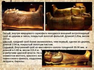 Саркофаг, украшенный бирюзой массой 110,4кг из чистогозолота Все учёные сх