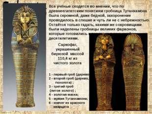 Мастаба́ (араб. скамья) - гробницы периодов Раннего и Древнего царств, имеют