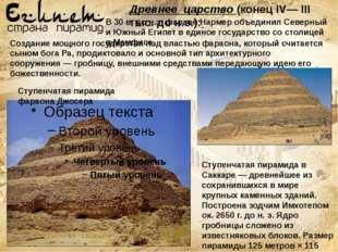 Пирамиды в Гизе Совершенное выражение идея гробницы-пирамиды нашла в усыпальн