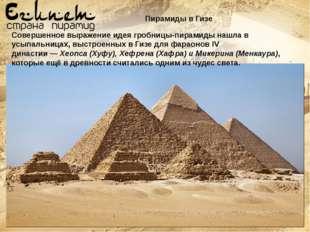 Пирамида Хеопса (Хуфу) . Зодчий Хемиун. Монумент высотой 146,6 м (сегодня 137