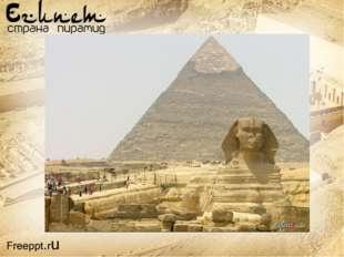 Среднее царство (к.III – н .II тыс. до н.э.): появился новый тип погребальных