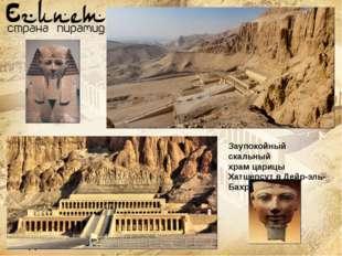 Храм Амон в Луксоре Луксорский комплекс - один из самых красивыххрамов Египт