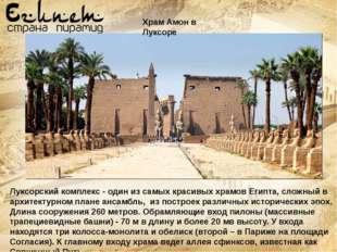 В храме насчитывается 151 колонна, благодаря чему все сооружение напоминает