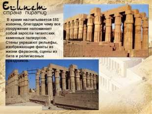Размеры храма: 1,5 км на 700 м. Храм содержит три части: одна посвящена Амону