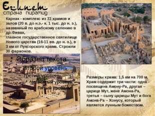 Раньше Карнакский и Луксорский храмы соединеялись коридором Света, от которог