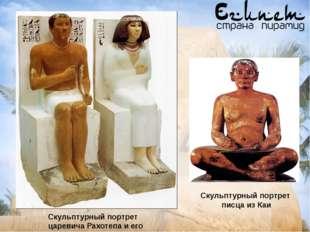 Статуя фараона Тутмоса I Статуя фараона Аменемхета III Статуя фараона Хефрена