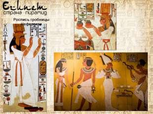 Была построена новая столица Египта – город Ахетатон («Горизонт Атона»). Тепе