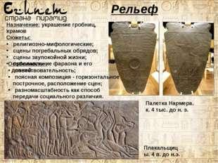 Эхнатон и Нефертити Вершина развития рельефа – Амарнский период. Тутанхамон с