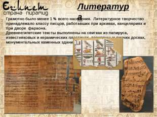 Литература Жанры: «Книга мёртвых»— сборник религиозных текстов, молитв, гимн