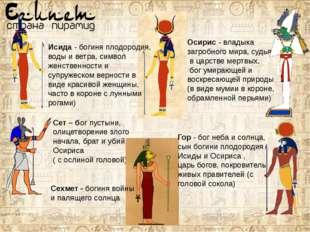 Осирис - владыка загробного мира, судья в царстве мертвых, бог умирающей и во