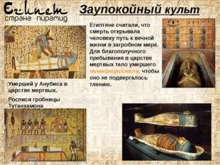 Канопа - ритуальныйсосуд, (обычно алебастровый) кувшин с крышкой в форме че