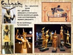 Говард Картер с мумией Тутанхамона Говард Картер – знаменитый археолог и егип
