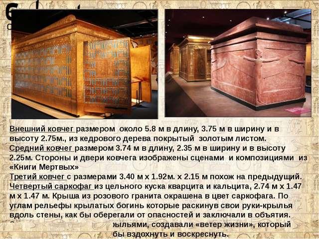 Пятый: внутри кварцевого саркофага находилсявнешний антропоидный гробиз дер...