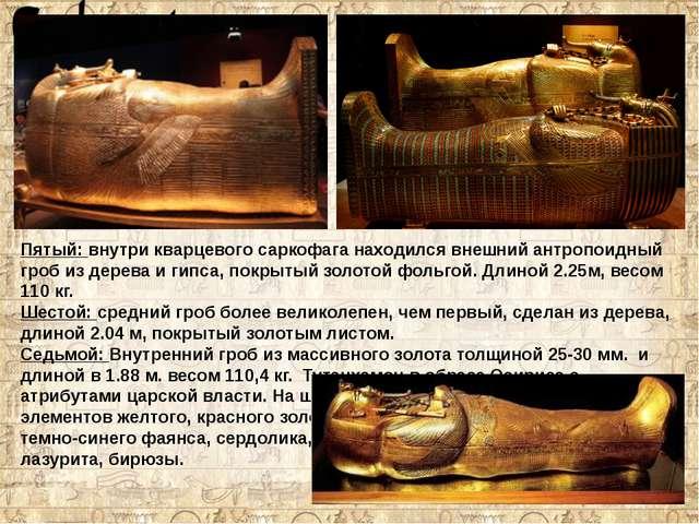 Саркофаг, украшенный бирюзой массой 110,4кг из чистогозолота Все учёные сх...