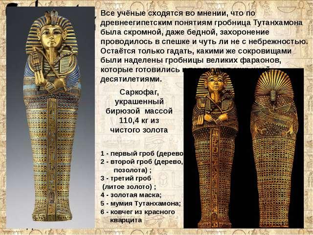 Мастаба́ (араб. скамья) - гробницы периодов Раннего и Древнего царств, имеют...