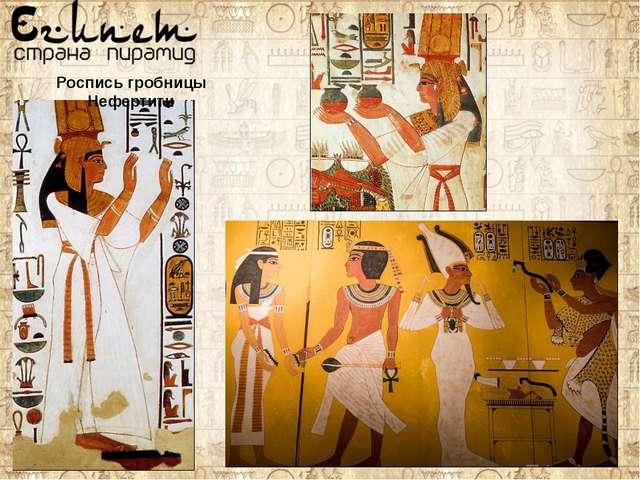 Была построена новая столица Египта – город Ахетатон («Горизонт Атона»). Тепе...