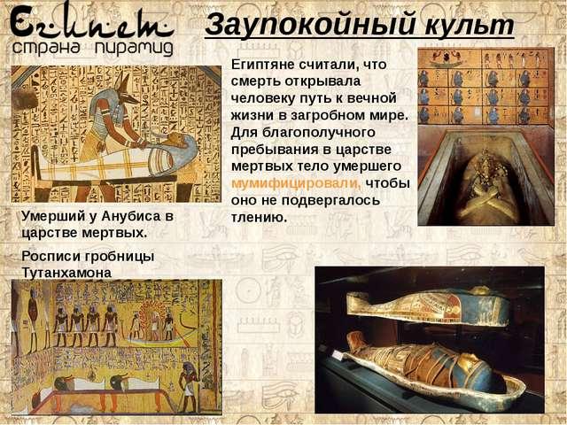 Канопа - ритуальныйсосуд, (обычно алебастровый) кувшин с крышкой в форме че...