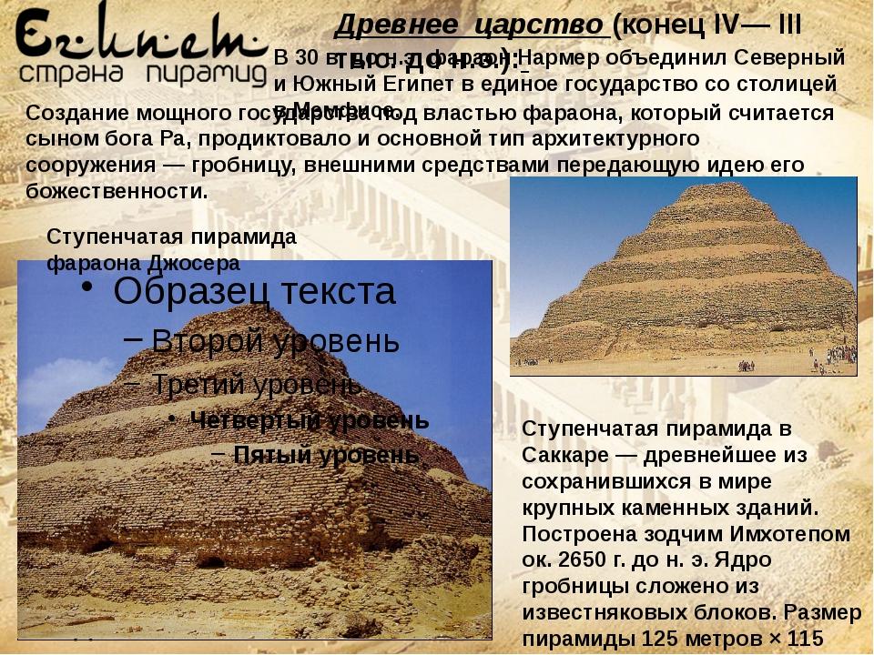 Пирамиды в Гизе Совершенное выражение идея гробницы-пирамиды нашла в усыпальн...
