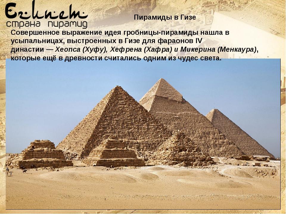 Пирамида Хеопса (Хуфу) . Зодчий Хемиун. Монумент высотой 146,6 м (сегодня 137...