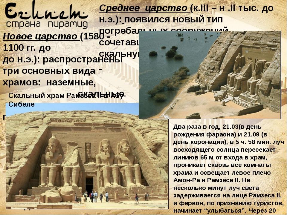 Заупокойный скальный храм царицы Хатшепсут в Дейр-эль-Бахри в Луксоре