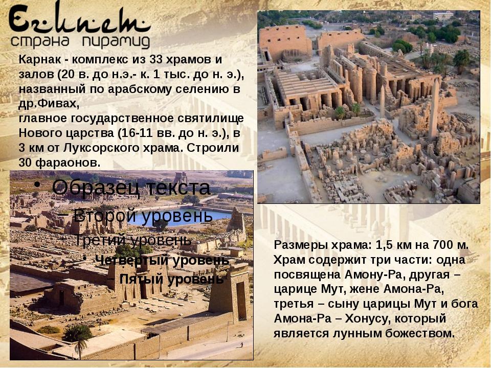 Раньше Карнакский и Луксорский храмы соединеялись коридором Света, от которог...