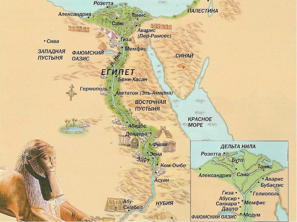 древний египет карта фото купил пачку