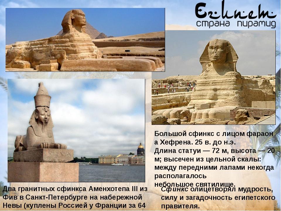 Статуя фараона Рамзеса II и его жены Нефертари в Карнаке Статуи фараона Рамзе...