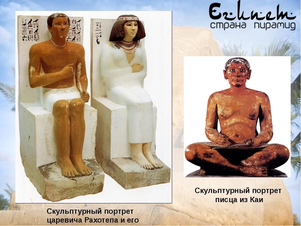 Статуя фараона Тутмоса I Статуя фараона Аменемхета III Статуя фараона Хефрена...