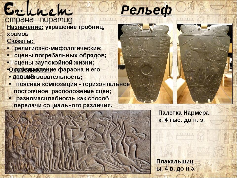 Эхнатон и Нефертити Вершина развития рельефа – Амарнский период. Тутанхамон с...