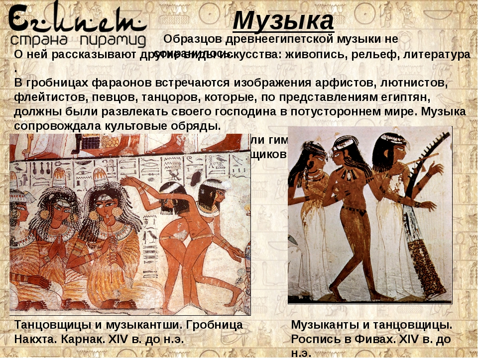 Цимбалы Систр Музыкальные инструменты Древнего Египта: Флейта Арфа