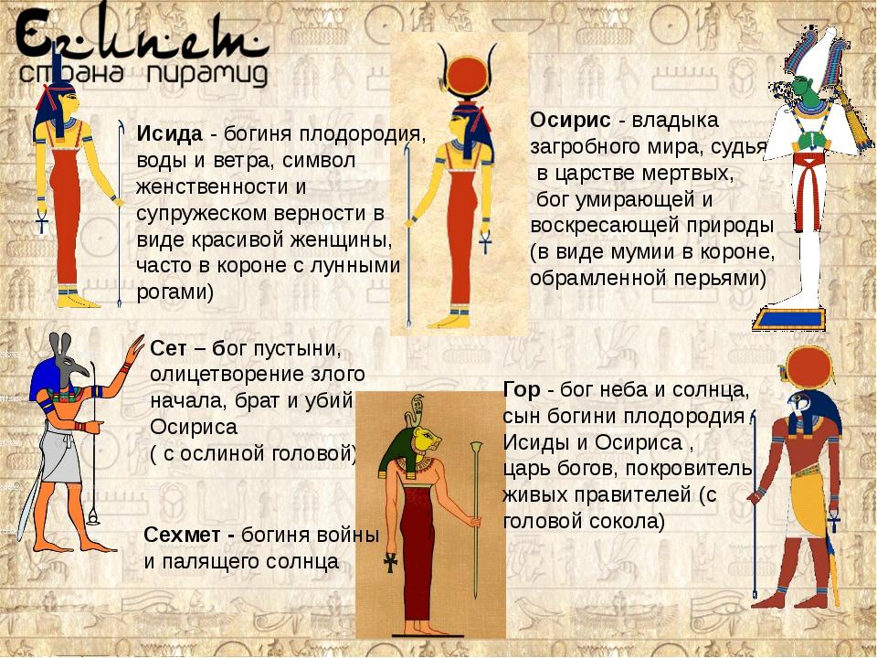 Осирис - владыка загробного мира, судья в царстве мертвых, бог умирающей и во...