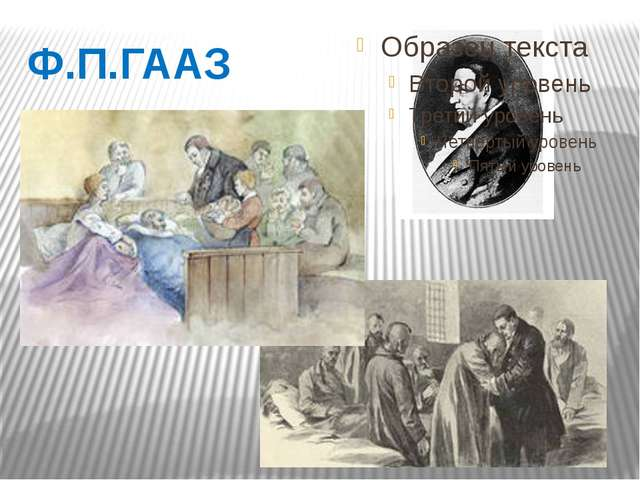 Ф.П.ГААЗ
