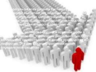 Руководитель на всех уровнях системы управления организацией выступает как ве