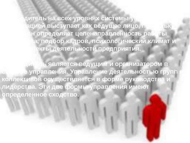 Руководитель на всех уровнях системы управления организацией выступает как ве...