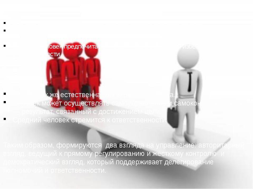 Теория «Х» Человек изначально не любит работать и будет избегать работы. Чело...