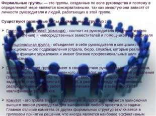 Формальные группы— это группы, созданные по воле руководства и поэтому в опр