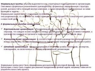 Формальные группыобычно выделяются как структурные подразделения в организац