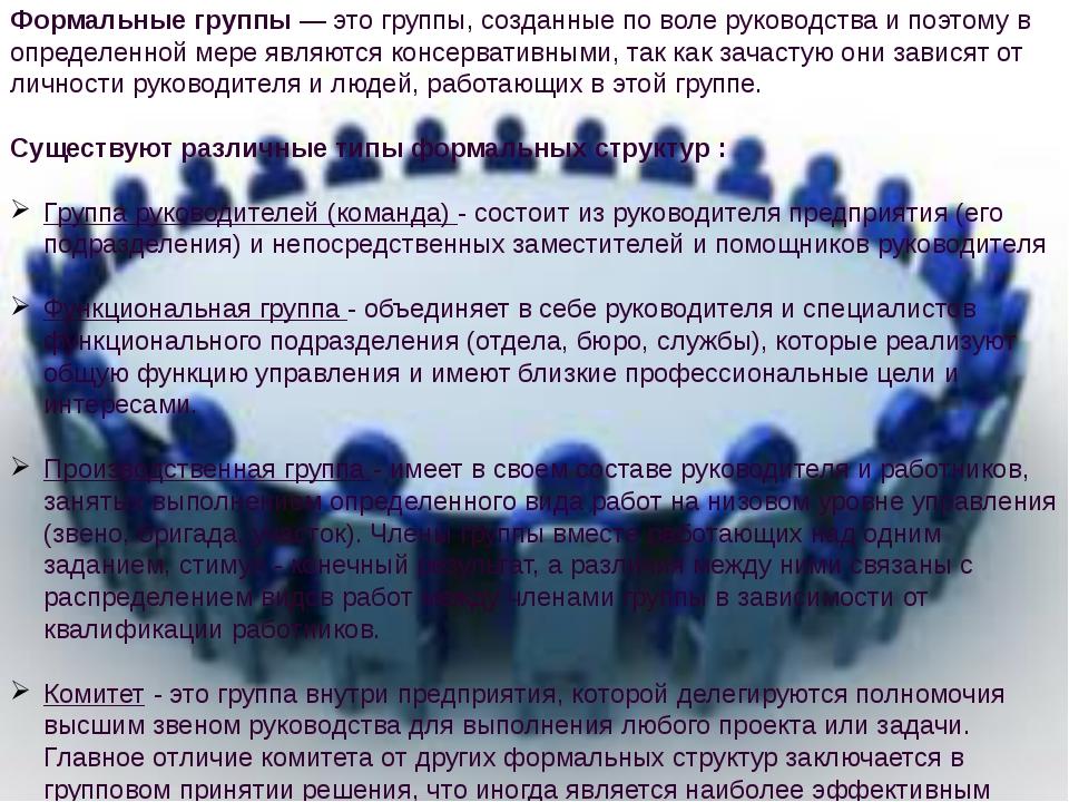 Формальные группы— это группы, созданные по воле руководства и поэтому в опр...