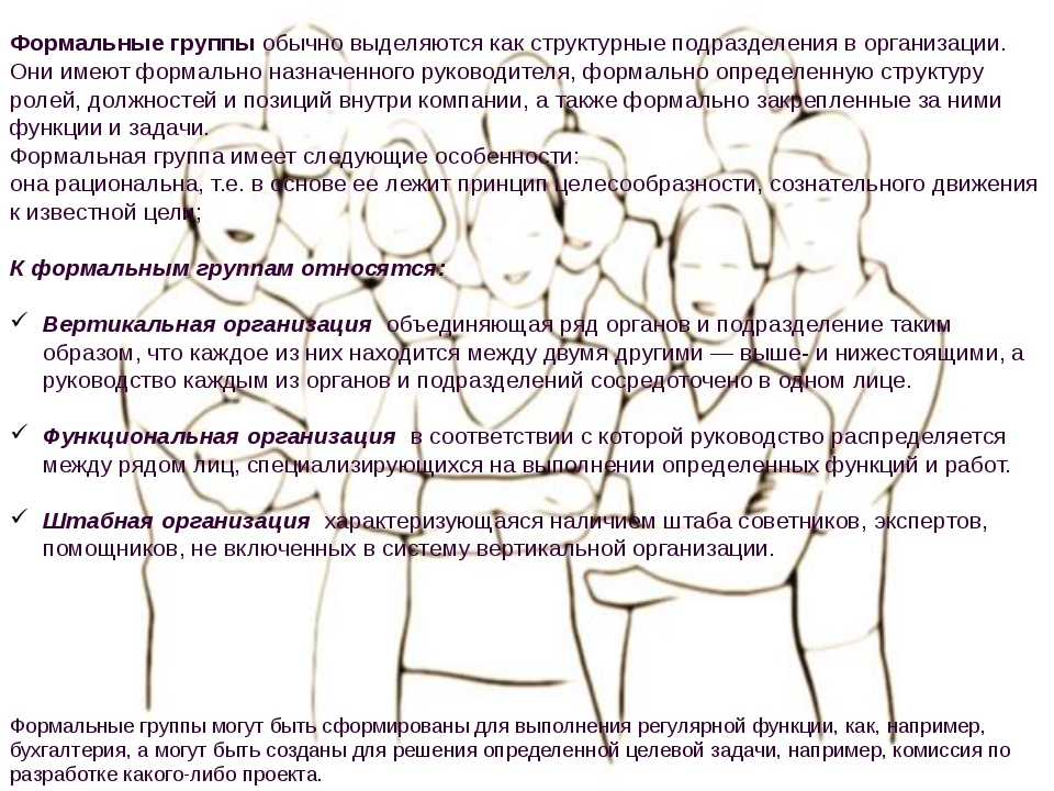 Формальные группыобычно выделяются как структурные подразделения в организац...