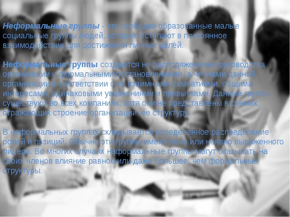 Неформальные группы- это свободно образованные малые социальные группы люде...