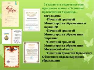 За заслуги в педагогике мне присвоено звание «Отличник просвещения Украины»,
