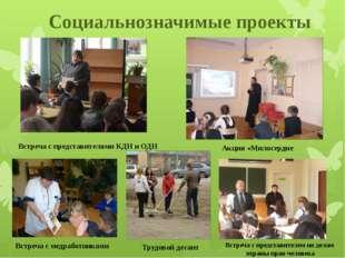 Социальнозначимые проекты Встреча с представителями КДН и ОДН » Акция «Милосе