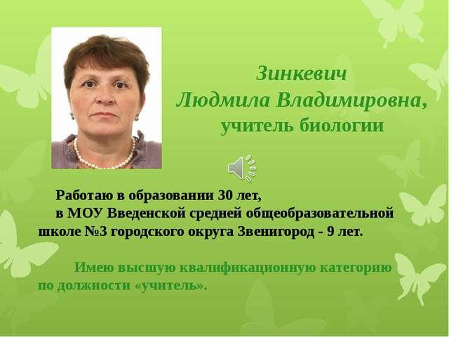 Работаю в образовании 30 лет, в МОУ Введенской средней общеобразовательной шк...