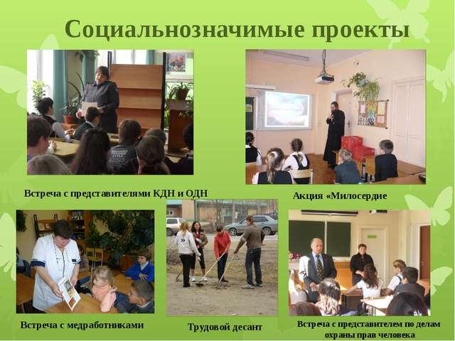 Социальнозначимые проекты Встреча с представителями КДН и ОДН » Акция «Милосе...